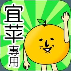 【宜苹】專用 名字貼圖 橘子