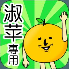 【淑苹】專用 名字貼圖 橘子