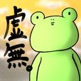 the kawaii frog