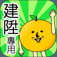 【建陞】專用 名字貼圖 橘子