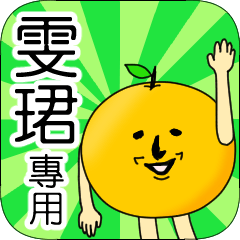 【雯珺】專用 名字貼圖 橘子