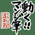 Moving!! MANJI-FUDE [fumio]