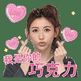 愷樂-黑蝴蝶小女人日常篇