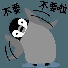 任性的企鵝1