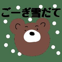 新潟弁〜冬の魚沼弁〜