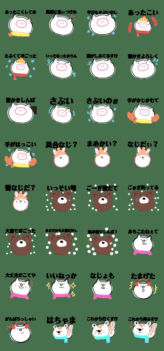 「新潟弁〜冬の魚沼弁〜」のLINEスタンプ一覧