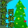聖誕氣氛問候語