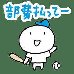 使える草野球 青/白