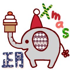 RAINBOW ELEPHANT Xmas and new year 2020
