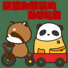 どっちもパンダ!!(中国語・台湾語)