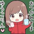 【ゆうこりん】に送る専用ジャージちゃん