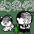 老禿與小貓 ft.聖誕樹