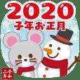 2020ねずみ年の年賀状【子年/令和二年】
