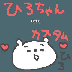 Hiro chan cute bear Stickers!!