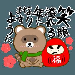 【冬】タヌキのリキちゃん年末年始