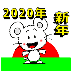 New Year's card of the mouse