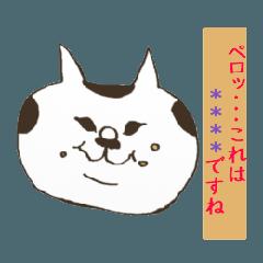 Custom Sticker of the Ojisan Cat