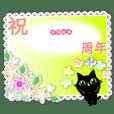 カスタム☆黒猫ちゃんのお祝いスタンプ。