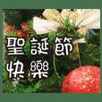 圣诞节&新年-长辈图