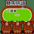【競馬用語のカスタムスタンプ】