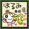 Convenient sticker of [Harumi]!8