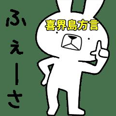 方言うさぎ 喜界島方言編3