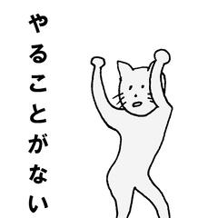 ネコ?スタンプ