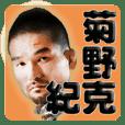 Katsunori Kikuno's Sticker