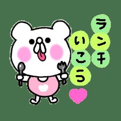 くま子のクマさん