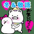 くま姫12〜冬の敬語〜