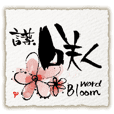 wagami and calligraphy