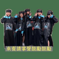 瀏海五姐妹2.0(殭屍來嘍)