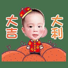 誠楷賀新年