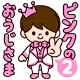 The Sticker of Prince Pink 2