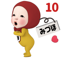 Red Towel#10 [miduho] Name Sticker