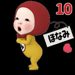 Red Towel#10 [honami] Name Sticker
