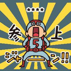 Do your best. Hero [custom stickers]