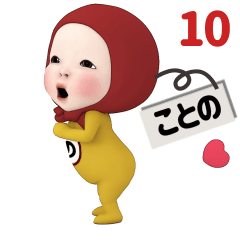 Red Towel#10 [kotono] Name Sticker