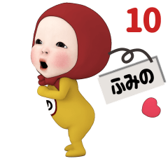 Red Towel#10 [fumino] Name Sticker