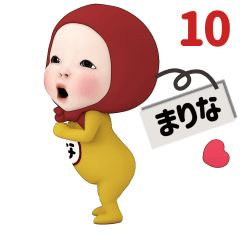 Red Towel#10 [marina] Name Sticker