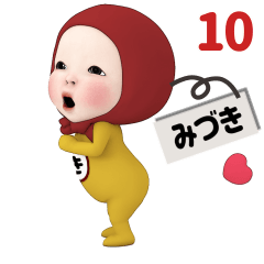 Red Towel#10 [miduki] Name Sticker
