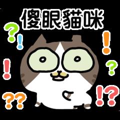 辛卡米克貓奴-喵言喵語篇