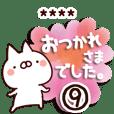 カスタム/ねことうさぎの名前スタンプ専用9