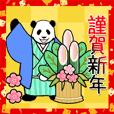 【年末年始】動く!やる気のないパンダ