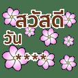 ดอกไม้สวยๆ อวยพรกันทุกวัน : เติมคำ
