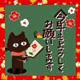 動く!大人かわいい絵本の猫3[年末年始]