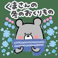 Bear winter gift