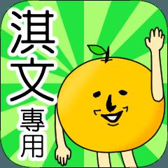【淇文】專用 名字貼圖 橘子