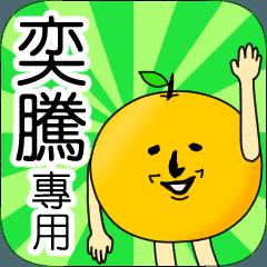 【奕騰】專用 名字貼圖 橘子