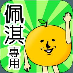 【佩淇】專用 名字貼圖 橘子